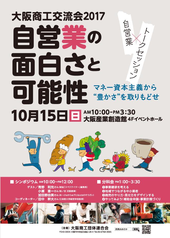 大阪商工交流会2017 自営業の面白さと可能性